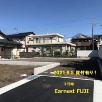 【2021.9.5 買付有り!】富士市厚原分譲地 売土地 3号地